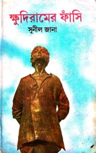 ক্ষুদিরামের ফাঁসি -সুনীল জানা | Khudiramer Fasi by Sunil Jana