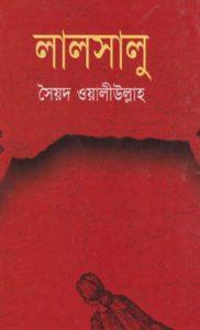 লালসালু -সৈয়দ ওয়ালীউল্লাহ্   Lalshalu by Syed Waliullah