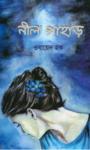 নীল পাহাড় -ওবায়েদ হক   Neel Pahar by Obayed Haq