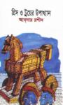 গ্রিস ও ট্রয়ের উপাখ্যান -আবদার রশীদ   Greece O Troyer Upakkhan