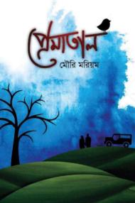 প্রেমাতাল -মৌরি মরিয়ম   Prematal by Mouri Mariam