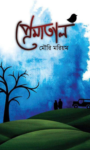 প্রেমাতাল -মৌরি মরিয়ম | Prematal by Mouri Mariam