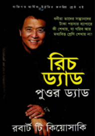 রিচ ড্যাড পুওর ড্যাড -রবার্ট টি. কিয়োসাকি | Rich Dad Poor Dad by Robert