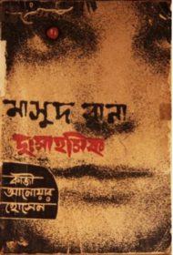 দুঃসাহসিক(মাসুদ রানা) -কাজী আনোয়ার হোসেন | Masud Rana #4