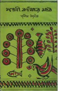 নকশী কাঁথার মাঠ -জসীম উদ্দীন   Nakshi Kanthar Math by Jasimuddin