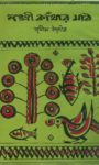 নকশী কাঁথার মাঠ -জসীম উদ্দীন | Nakshi Kanthar Math by Jasimuddin