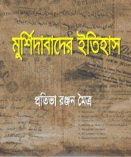 মুর্শিদাবাদের ইতিহাস -প্রতিভা রঞ্জন মৈত্র | History of Murshidabad