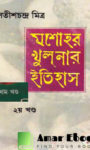 যশোহর খুলনার ইতিহাস (২খণ্ড) -সতীশচন্দ্র মিত্র | Jessore Khulnar Itihas