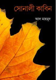 সোনালী কাবিন -আল মাহমুদ | Sonali Kabin by Al Mahmud