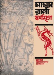 স্বর্ণমৃগ(মাসুদ রানা) -কাজী আনোয়ার হোসেন | Masud Rana #3