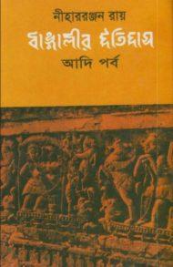 বাঙ্গালীর ইতিহাস -নীহাররঞ্জন রায় | Bangalir Itihas by Niharranjan Roy