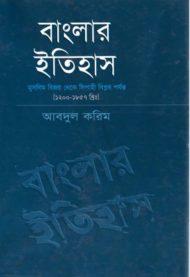 বাংলার ইতিহাস (মুসলিম বিজয় থেকে সিপাহী বিপ্লব পর্যন্ত) -আবদুল করিম