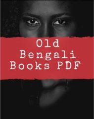 Old Bengali Books PDF | দুর্লভ পুরনো বাংলা বইয়ের পিডিএফ