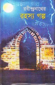 রবীন্দ্রনাথের রহস্য গল্প -রবীন্দ্রনাথ ঠাকুর | Rabindranath Tagore