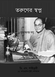 তরুণের স্বপ্ন -সুভাষ চন্দ্র বসু | Taruner Swapno by Subhas Chandra Bose