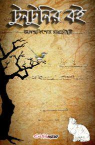 টুনটুনির বই -উপেন্দ্রকিশোর রায় চৌধুরী | Tuntunir Boi