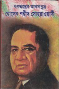 গণতন্ত্রের মানসপুত্র হোসেন শহীদ সোহরাওয়ার্দী -সৈয়দ তোশারফ আলী