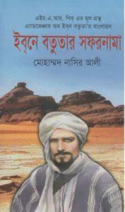 ইবনে বতুতার সফরনামা -মোহাম্মদ নাসির আলী | Ibne Batutar Safarnama