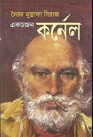 একডজন কর্নেল -সৈয়দ মুস্তাফা সিরাজ   Ek Dozon Colonel