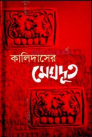কালিদাসের মেঘদূত -কালিদাস | রাজশেখর বসু | Meghdhoot by Kalidas