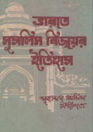 ভারতে মুসলিম বিজয়ের ইতিহাস -মুহাম্মদ কাশিম ফিরিশতা। মুহাম্মদ শহীদুল্লাহ
