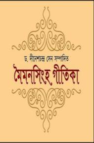 মৈমনসিংহ গীতিকা -অধ্যাপক দীনেশচন্দ্র সেন । চন্দ্রকুমার দে