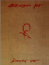 বনলতা সেন(কাব্যগ্রন্থ) -জীবনানন্দ দাশ | Banalata Sen by Jibanananda Das
