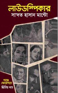 লাউডস্পিকার -সাদত হাসান মান্টো   Loudspeaker by Saadat Hasan Manto