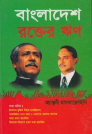 বাংলাদেশ: রক্তের ঋণ -অ্যান্থনি মাসকারেনহাস   Bangladesh: Rokter Rin
