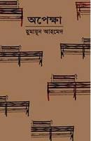 অপেক্ষা -হুমায়ূন আহমেদ | Opekkha by Humayun Ahmed