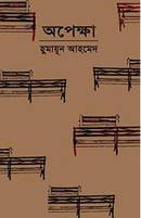 অপেক্ষা -হুমায়ূন আহমেদ   Opekkha by Humayun Ahmed