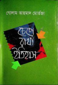 চেপে রাখা ইতিহাস -আল্লামা গোলাম আহমাদ মোর্তজা