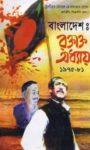 বাংলাদেশ : রক্তাক্ত অধ্যায় (১৯৭৫-৮১) – এম সাখাওয়াত হোসেন