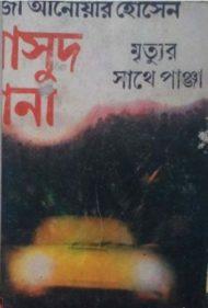মৃত্যুর সাথে পাঞ্জা(মাসুদ রানা) -কাজী আনোয়ার হোসেন | Masud Rana #5