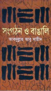 সংগঠন ও বাঙালি -আবদুল্লাহ আবু সায়ীদ |  Abdullah Abu Sayeed