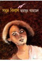 সমুদ্র বিলাস- হুমায়ূন আহমেদ | Samudra Bilas by Humayun Ahmed