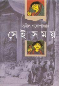 সেই সময় -সুনীল গঙ্গোপাধ্যায়। Sei Somoy by Sunil Gangopadhyay