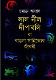 লাল নীল দীপাবলি বা বাঙলা সাহিত্যের জীবনী -হুমায়ুন আজাদ