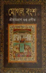 মোগল বংশ -শ্রী রামপ্রাণ গুপ্ত   Mughal Bongsho by Sri Rampran Gupta