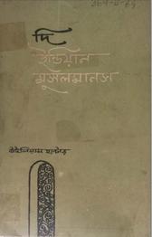 দ্য ইন্ডিয়ান মুসলমানস -উইলিয়াম হান্টার। The Indian Musulmans by Hunter