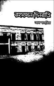 রহস্যঘন দিনরাত্রি  -আল শাহারিয়া