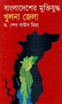বাংলাদেশের মুক্তিযুদ্ধ: খুলনা জেলা -ড. শেখ গাউস মিয়া