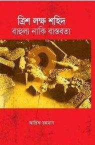 ত্রিশ লক্ষ শহিদ: বাহুল্য নাকি বাস্তবতা -আরিফ রহমান | 3 Million Martyrs