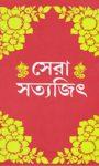 সেরা সত্যজিৎ -সত্যজিৎ রায় । Sera Satyajit by Satyajit Ray