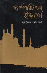 দ্য স্পিরিট অব ইসলাম -সৈয়দ আমীর আলী   The Spirit of Islam