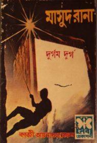 দুর্গম দুর্গ (মাসুদ রানা) -কাজী আনোয়ার হোসেন   Masud Rana #6