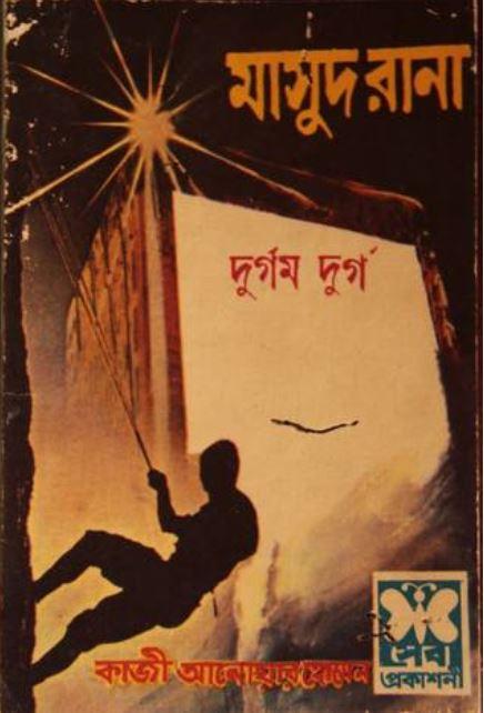 দুর্গম দুর্গ (মাসুদ রানা) -কাজী আনোয়ার হোসেন