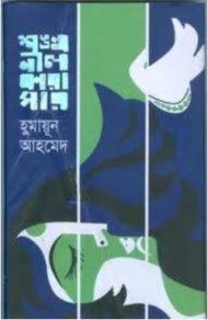 শঙ্খনীল কারাগার-হুমায়ূন আহমেদ | Shonkhonil Karagar by Humayun Ahmed