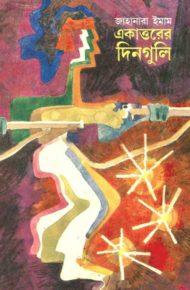 একাত্তরের দিনগুলি -জাহানারা ইমাম | Ekattorer Dinguli by Jahanara Imam