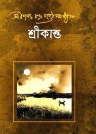 শ্রীকান্ত -শরৎচন্দ্র চট্টোপাধ্যায়   Srikanta by Sarat Chandra Chattopadhyay